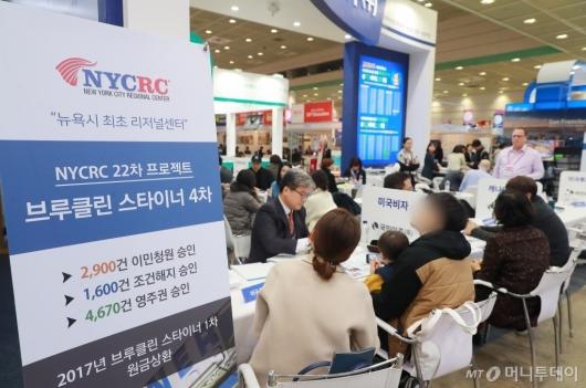 [사진]2019 해외 유학·이민·취업·투자 박람회
