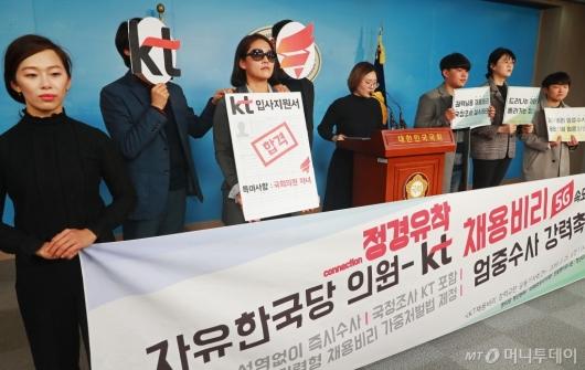[사진]청년단체 'KT 채용비리, 5G 속도로 수사하라'