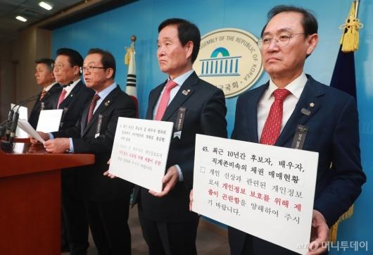 [사진]자한당, 박영선 중기벤처부 장관 후보 인사청문회 연기 요구