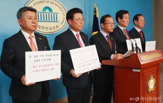 [사진]박영선 인사청문회 연기 요구하는 자유한국당
