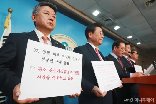 [사진]박영선 인사청문회 연기 촉구하는 자한당 의원들