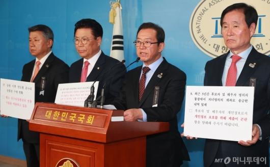 [사진]자한당, '불성실 자료제출' 박영선 인사청문회 연기 요구