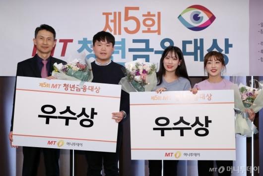 [사진]'제5회 MT 청년금융대상' 우수상 수상자들