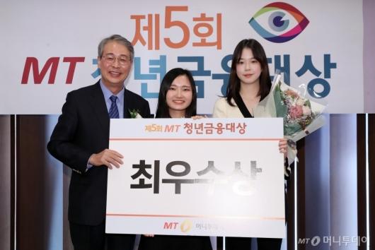 [사진]'펀스톡', 'MT 청년금융대상' 최우수상 수상