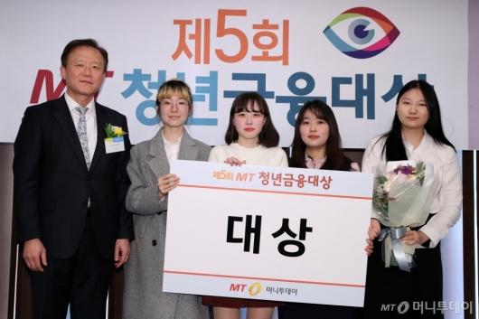 [사진]'제5회 'MT 청년금융대상' 대상 수상한 노나내조팀