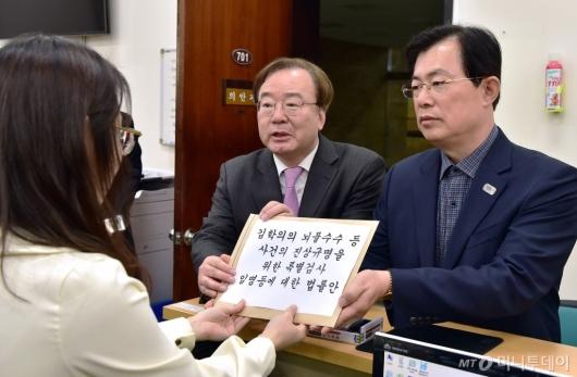 [사진]자한당, 김학의 사건 진상규명 특검 임명안 제출
