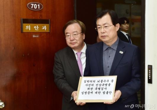 [사진]김학의 특검법 제출하는 자유한국당