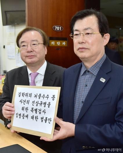 [사진]자유한국당, 김학의 특검법안 제출