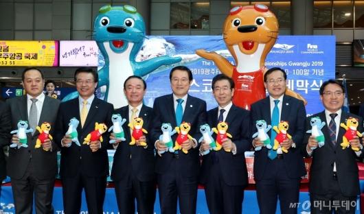 [사진]2019 광주FINA세계수영선수권대회 D-100 제막