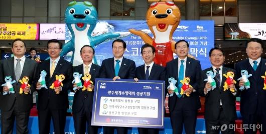[사진] 2019 광주FINA세계수영선수권대회 마스코트 조형물 제막식