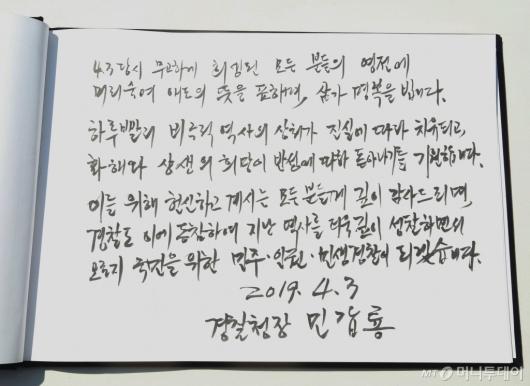 [사진]제주 4·3 추념 첫 참석한 경찰청장 '지난 역사 깊이 성찰'