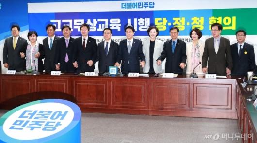 [사진]고교무상교육 시행 당정청 협의...'올 2학기 고3부터 실시'