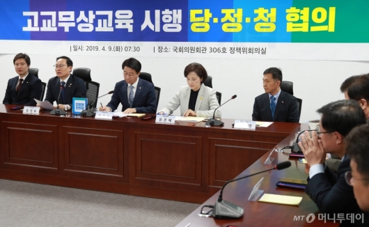 [사진]고교무상교육 시행 당·정·청 협의회