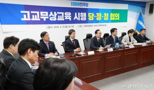 [사진]고교무상교육 시행 당·정·청 협의
