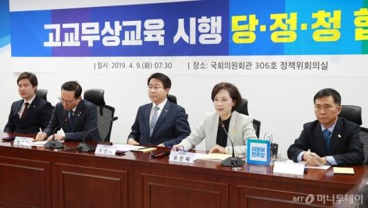 [사진]고교무상교육 시행 당·정·청 개최