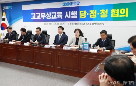 [사진]고교무상교육 시행 당·정·청
