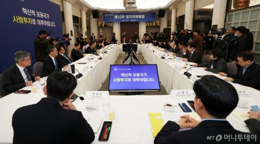 [사진]제10차 일자리위원회 회의