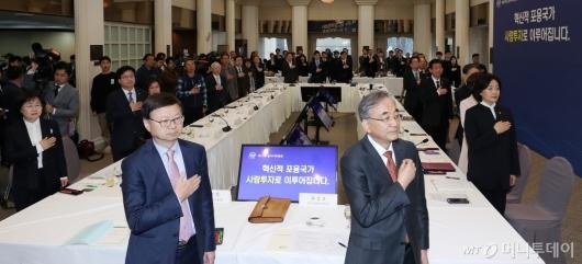 [사진]제10차 일자리위원회, 국민의례