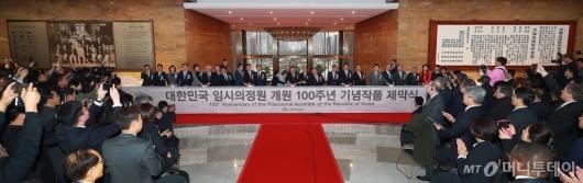 [사진]대한민국 임시의정원 개원 100주년 기념식 개최