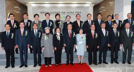 [사진]대한민국 임시의정원 100주년 기념식 주요참석자들