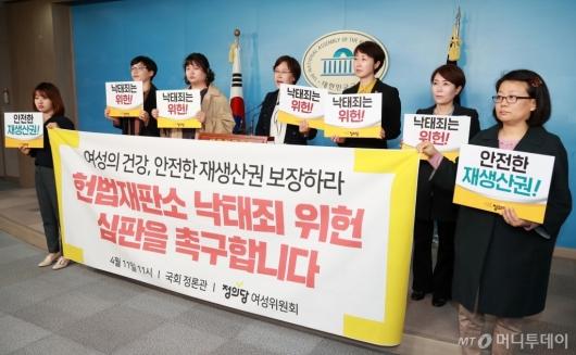 [사진]정의당 여성위 '낙태죄는 위헌'