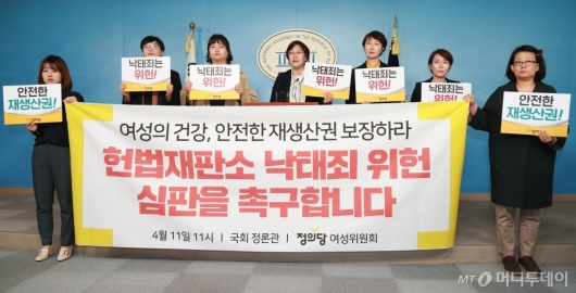 [사진]정의당 여성위, 낙태죄 위헌 심판 촉구 기자회견