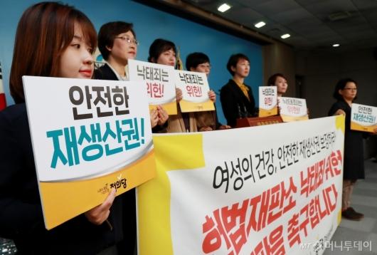 [사진]정의당, 낙태죄 위헌 심판 촉구 기자회견