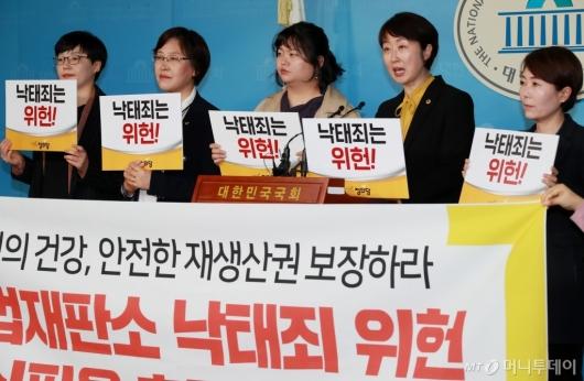 [사진]'낙태죄는 위헌'