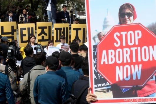 [사진]헌재 앞 낙태죄 찬반 집회