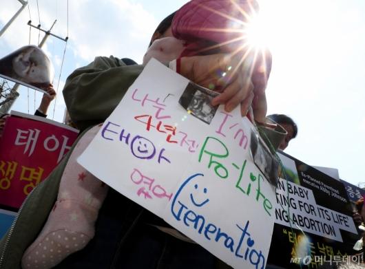 [사진]'낙태죄 폐지 반대'