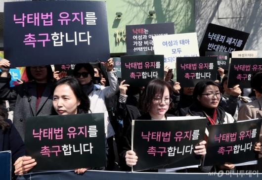[사진]낙태법 유지 촉구 집회