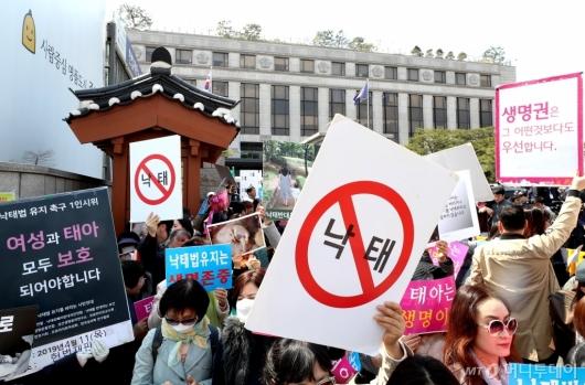 [사진]헌재 앞 낙태법 폐지 반대 집회