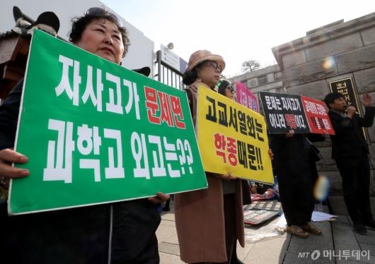 [사진]'자사고 관련 헌재 판결 환영'
