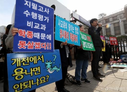 """[사진]헌재, """"자사고·일반고 이중지원 금지는 위헌"""""""