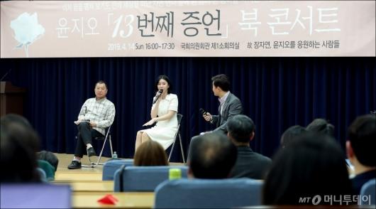 [사진]윤지오의 '북 콘서트'