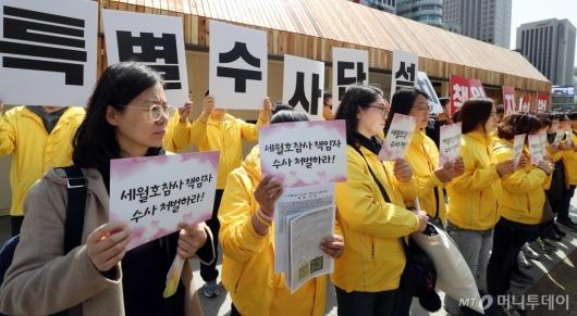 [사진]'세월호 참사 책임자 처벌 촉구'