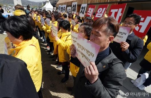 [사진]'세월호 참사 특별수사단 설치 책임자 처벌' 촉구