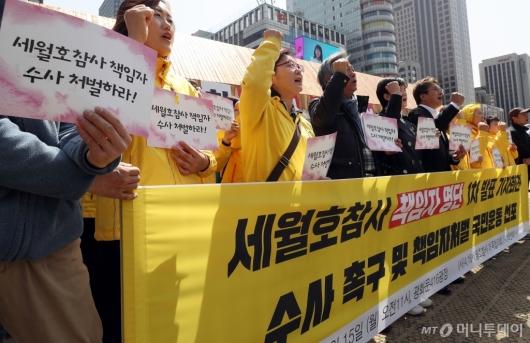 [사진]'세월호 참사 책임자 처벌' 촉구하는 4·16세월호참사가족협의회