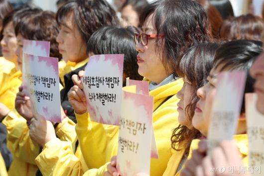 [사진]'세월호 참사 책임자 수사 처벌'