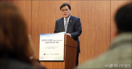 [사진]최종구 금융위원장, '오픈뱅킹 세미나' 참석