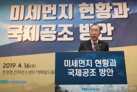 [사진]반기문, '미세먼지 현황과 국제공조 방안 세미나' 기조연설