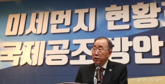 [사진]반기문, '미세먼지 현황과 국제공조 방안' 기조연설
