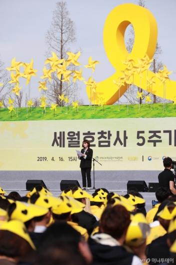 [사진]세월호 참사 5주기 기억식