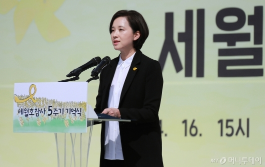 [사진]세월호 5주기 추도사하는 유은혜 사회부총리