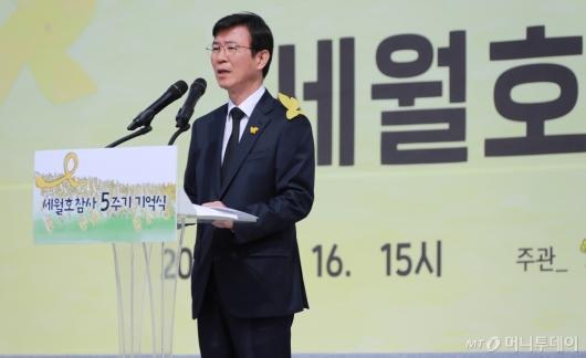 [사진]세월호 5주기 추도사하는 문성혁 해수부장관