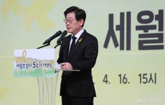 [사진]세월호 5주기 추도사하는 이재명 경기도지사
