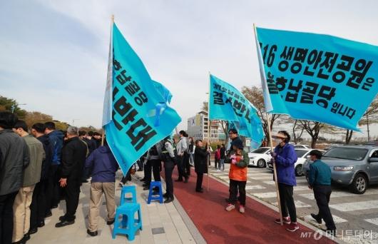 [사진]화랑유원지 4.16 생명안전공원 건립 반대 시위