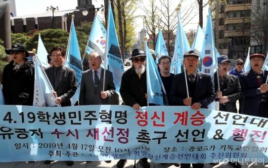 [사진]4.19학생민주혁명 정신계승 선언