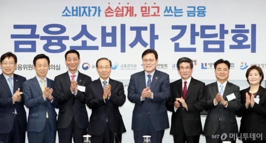 [사진]금융위, 금융소비자 간담회 개최