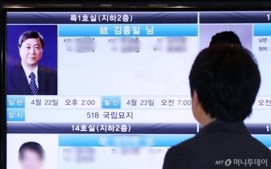 [사진]故 김홍일 전 의원 향년 71세로 별세
